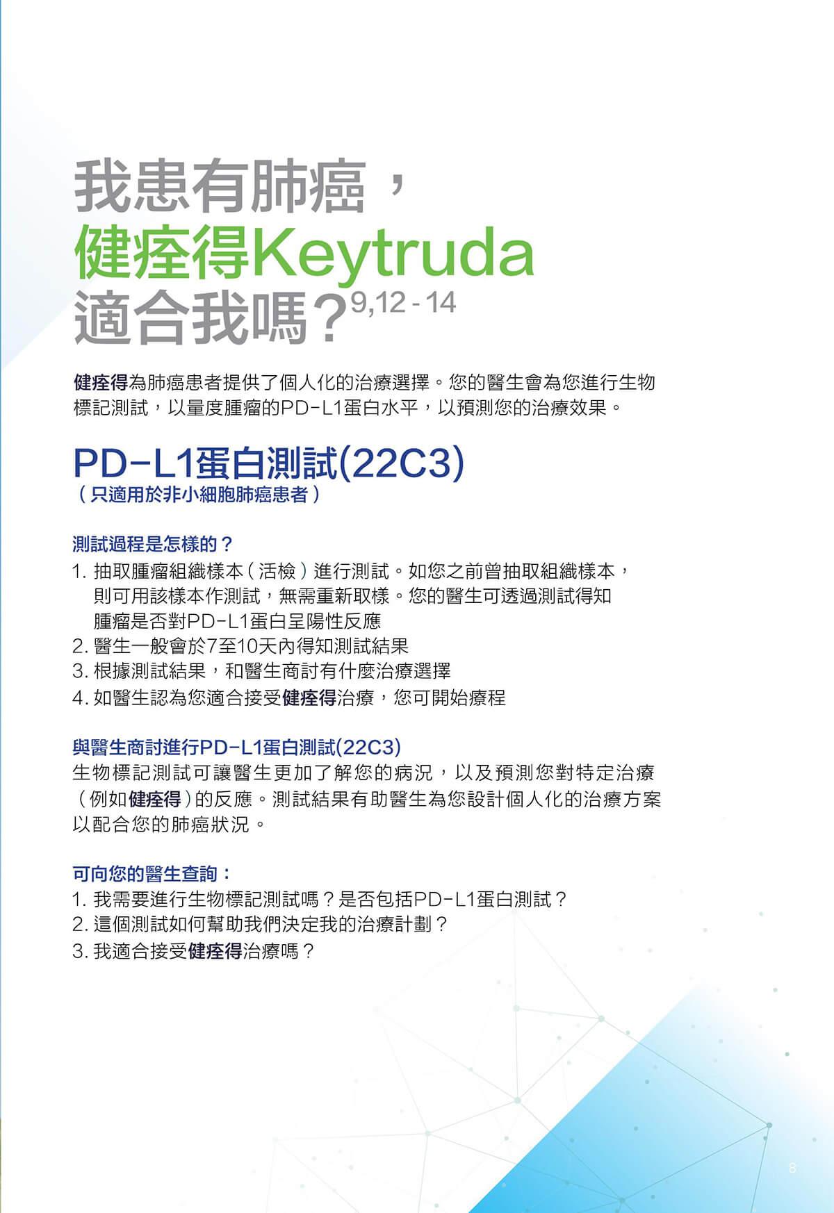 keytruda8.jpg