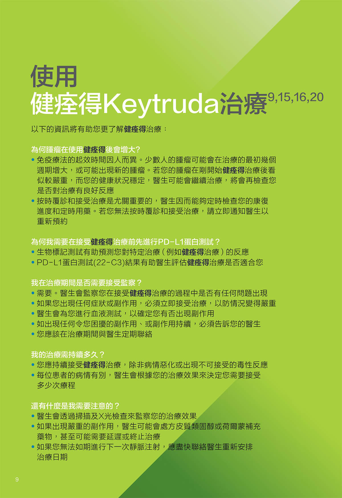 keytruda9.jpg