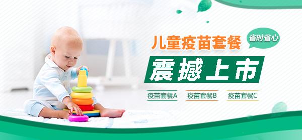 儿童疫苗套餐(A套餐/B套餐/C套餐)