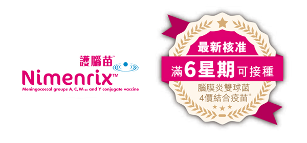 脑膜炎双球菌疫苗 Nimenrix