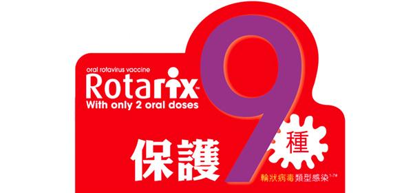口服轮状病毒疫苗 Rotarix