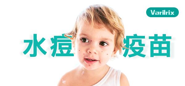 水痘疫苗 Varilrix