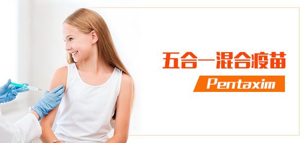 五合一疫苗 Pentaxim