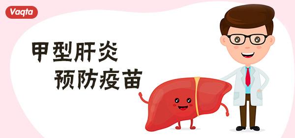 甲型肝炎疫苗 Vaqta