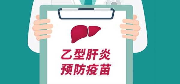乙型肝炎疫苗 Engerix-B