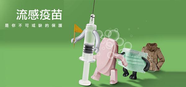 流感疫苗 Fluarix Tetra