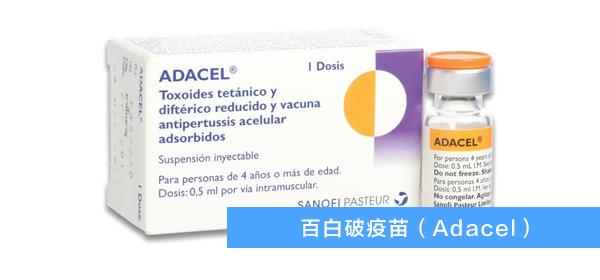 百白破疫苗(Adacel)